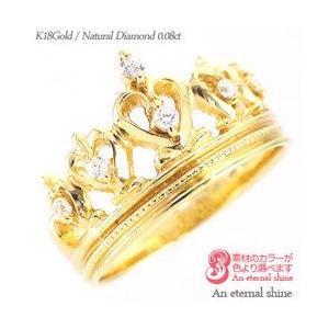 ティアラ ダイヤモンド リング ダイヤ 0.08ct リング 指輪 王冠 k18ゴールド 18金 レディース ジュエリー アクセサリー|eternally