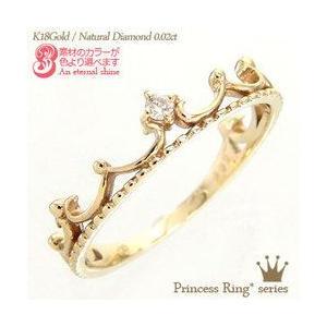 ダイヤモンド リング 0.02ct ティアラ 王冠 ミル打ち風 指輪 ピンキーリング 小指 k18ゴールド 18金 レディース|eternally