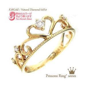 ダイヤモンド リング k18ゴールド 18金 0.07ct ティアラ 王冠 ミル打ち風 指輪 ピンキーリング 小指 1号〜 レディース|eternally
