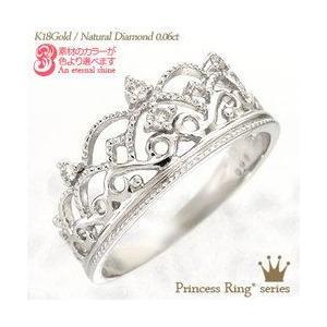 指輪 ティアラ ダイヤモンド 0.06ct 王冠 k18ゴールド 18金 リング レディース ジュエリー アクセサリー|eternally