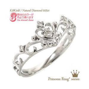ティアラ ダイヤモンド リング ダイヤ 0.05ct 王冠 指輪 k18ゴールド 18金 レディース ジュエリー アクセサリー|eternally