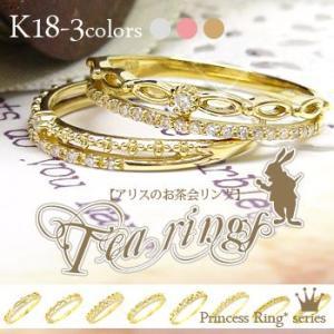 選べるアリスのティーリング ダイヤモンド リング k18ゴールド 18金 ピンキーリング 小指 指輪 レディース アクセサリー|eternally