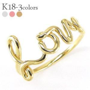 18金 指輪 リング LOVE k18ゴールド ワイヤーアート 文字 アルファベット ラブ レディース ジュエリー アクセサリー|eternally