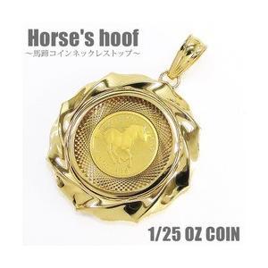 純金コインネックレス ツバルホース ペンダントトップ 金貨 ...