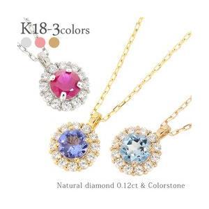 k18 カラーストーン ダイヤモンド ネックレス 取り巻き 0.12ct 18金ゴールド フラワー 花 ハート 誕生石 ペンダント レディース|eternally