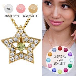 k18 カラーストーン ダイヤモンド ネックレス ダイヤ 0.2ct 18金ゴールド スター 星 誕生石 ペンダント レディース|eternally