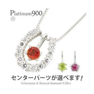 馬蹄 ネックレス カラーストーン ダイヤモンド 0.2ct ペンダント プラチナ900 pt900 ホースシュー レディース|eternally
