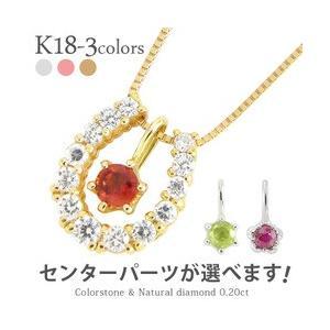 k18ゴールド 馬蹄ネックレス カラーストーン ダイヤモンド 0.2ct ペンダント ホースシュー 18金 レディース|eternally