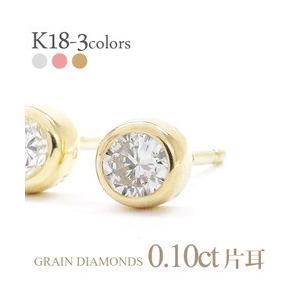 片耳ピアス 18金 k18ゴールド 一粒ダイヤモンド ピアス ソリティア 0.1ct スタッドピアス フクリン 伏せ込み メンズ レディース|eternally