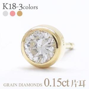 k18ゴールド 一粒ダイヤモンド ピアス 片耳ピアス 半ペア 0.15ct 18金 スタッドピアス フクリン 伏せ込み メンズ レディース|eternally