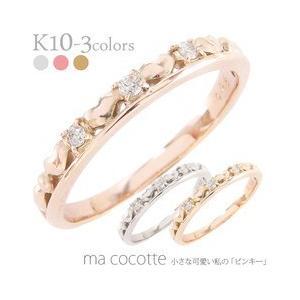 ピンキーリング ダイヤモンド リング k10ゴールド ハート 0.03ct 小指 指輪 10金 レディース ジュエリー アクセサリー