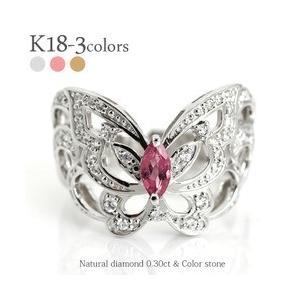 バタフライ 蝶 ちょうちょ k18ゴールド ダイヤモンド リング 指輪 0.3ct カラーストーン 幅広 誕生石 レディース|eternally