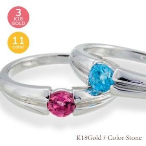 一粒リング 4mm 誕生石 k18ゴールド 18金 指輪 カラーストーン レディース ジュエリー アクセサリー|eternally