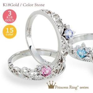 k18ゴールド 18金 ティアラ 王冠 小指 ピンキーリング 指輪 カラーストーン ダイヤモンド リング レディース アクセサリー|eternally