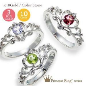 ピンキーリング ティアラ 王冠 小指 誕生石 指輪 カラーストーン ダイヤモンド リング k18ゴールド 18金 レディース|eternally