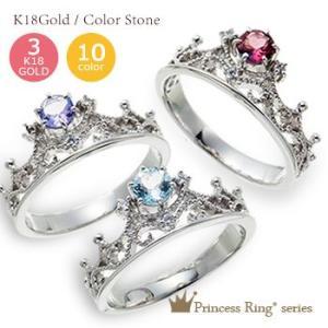 ティアラ 王冠 小指 ピンキーリング 誕生石 指輪 カラーストーン ダイヤモンド リング k18ゴールド 18金 レディース|eternally