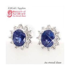 サファイアピアス k18ゴールド 18金 ダイヤモンド 0.2ct オーバルカット 9月誕生石 サファイヤ レディース アクセサリー|eternally