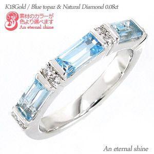 ブルートパーズ 11月誕生石 バケット リング ダイヤモンド 0.08ct 指輪 k18ゴールド 18金 レディース アクセサリー|eternally