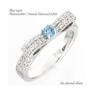 ブルートパーズ 11月誕生石 リボン リング ダイヤモンド リング プラチナ900 pt900 0.3ct 指輪 レディース アクセサリー|eternally
