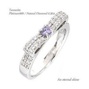 タンザナイト 12月誕生石 ダイヤモンド リング リボン プラチナ900 pt900 0.3ct 指輪 レディース アクセサリー|eternally