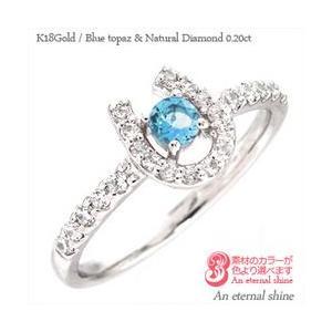 ブルートパーズ ダイヤモンド 0.2ct 指輪 馬蹄 11月誕生石 ホースシュー k18ゴールド 18金 レディース アクセサリー|eternally