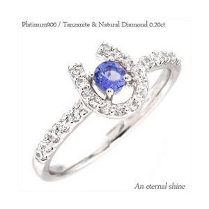 タンザナイト ホースシュー ダイヤモンド 0.2ct 指輪 馬蹄 12月誕生石 プラチナ900 pt900 レディース アクセサリー|eternally