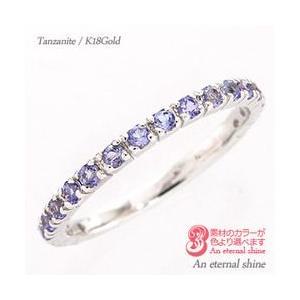 タンザナイト エタニティ リング ピンキー ハーフエタニティリング 指輪 k18ゴールド 18金 レディース アクセサリー|eternally