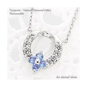 タンザナイト 12月誕生石 フラワー ネックレス プラチナ900 pt900 ダイヤモンド 0.06ct ペンダント リース 花 レディース|eternally