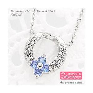 タンザナイト 12月誕生石 フラワー ネックレス ダイヤモンド 0.06ct ペンダント リース 花 k18ゴールド 18金 レディース|eternally
