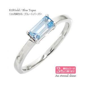 ブルートパーズ 11月誕生石 リング 一粒 バケットカット 指輪 k18ホワイト ピンク イエローゴールド レディース アクセサリー|eternally