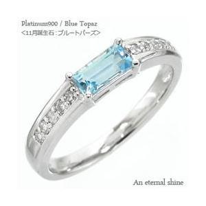 ブルートパーズ リング バケットカット 指輪 ダイヤモンド 0.1ct プラチナ900 pt900 レディース ジュエリー アクセサリー|eternally