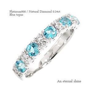 ブルートパーズ ダイヤモンド 0.12ct ハーフエタニティリング リング プラチナ900 pt900 指輪 レディース アクセサリー|eternally