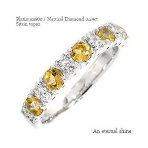 シトリントパーズ ダイヤモンド 0.12ct ハーフエタニティリング リング プラチナ900 pt900 指輪 レディース アクセサリー|eternally