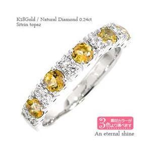 シトリントパーズ ダイヤモンド 0.12ct ハーフエタニティリング リング k18ゴールド 指輪 18金 レディース アクセサリー|eternally