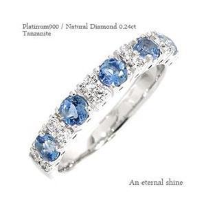 タンザナイト ダイヤモンド 0.12ct ハーフエタニティリング リング プラチナ900 pt900 指輪 レディース アクセサリー|eternally