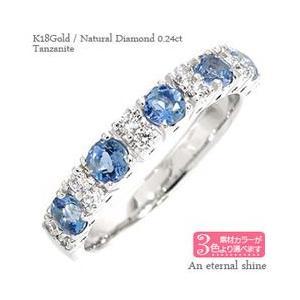 タンザナイト ダイヤモンド 0.12ct ハーフエタニティリング k18ゴールド 指輪 18金 レディース ジュエリー アクセサリー|eternally