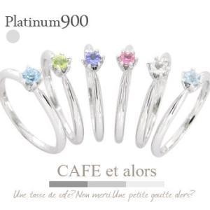 一粒リング 誕生石 カラーストーン プラチナ900 pt900 タテツメ 小指 指輪 ピンキーリング レディース アクセサリー|eternally