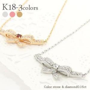 リボンネックレス 18金 k18 カラーストーン ダイヤモンド 0.16ct 誕生石 ミル打ち風 レディース ジュエリー アクセサリー|eternally