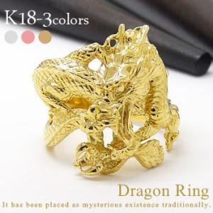 龍ドラゴンリング 18金 k18ゴールド 男女兼用 メンズ ゆびわ 指輪 レディース ジュエリー アクセサリー|eternally