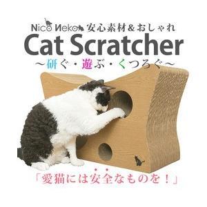 猫のつめとぎ キャットスクラッチャー 日本製 猫 ネコ ねこ ツメ つめとぎ 爪とぎ 爪磨き 爪みがき 猫用品 段ボール トンネル 遊び