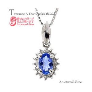 取り巻き タンザナイト ダイヤモンド ネックレス ダイヤ k18ゴールド 18金 0.1ct オーバル 12月誕生石 ペンダント レディース|eternally