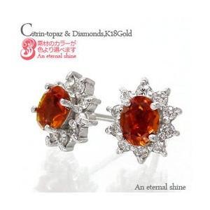 取り巻き k18スタッドピアス シトリントパーズ ダイヤモンド 0.2ct 18金 オーバルカット 11月誕生石 レディース|eternally