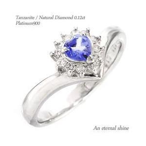 タンザナイト 取り巻き ハートリング V字 ダイヤモンド 0.12ct プラチナ900 pt900 12月誕生石 Vライン 指輪 レディース|eternally