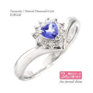 タンザナイト 取り巻き ハート リング 12月誕生石 V字 ダイヤモンド 0.12ct 指輪 Vライン k18ゴールド 18金 レディース|eternally
