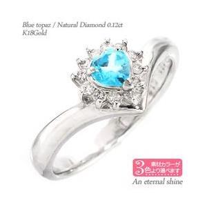 ブルートパーズ ダイヤモンド 0.12ct 指輪 取り巻き ハート リング 11月誕生石 V字 K18ゴールド 18金 レディース|eternally