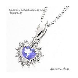 取り巻き 12月誕生石 タンザナイト ハート ネックレス ダイヤ 0.12ct プラチナ900 pt900 ペンダント レディース アクセサリー|eternally