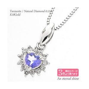 取り巻き タンザナイト 12月誕生石 ハート ネックレス ダイヤ 0.12ct ペンダント k18ゴールド 18金 レディース|eternally