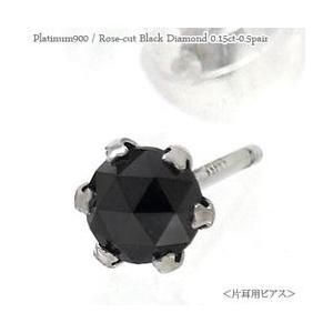 ブラックダイヤモンド スタッドピアス ローズカット 0.15ct プラチナ900 pt900 男女兼用 メンズ 男性用 レディース|eternally