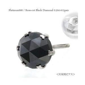 ブラックダイヤモンド スタッドピアス ローズカット 0.5ct プラチナ900 pt900 男女兼用 メンズ 男性用 レディース|eternally