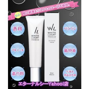 美彩(BISAI) WHITE LUXURY PREMIUM 送料無料 美白ケアクリーム 25g (約1ヶ月分) eternalsea